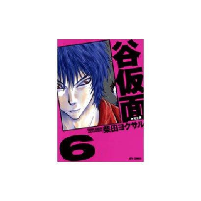 谷仮面 完全版 6(ジェッツコミックス) [コミック]