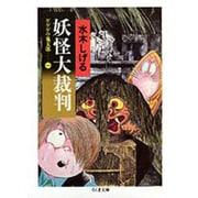 ゲゲゲの鬼太郎 1 新装(ちくま文庫 み 4-20) [文庫]