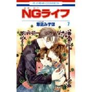 NGライフ 7(花とゆめCOMICS) [コミック]