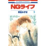 NGライフ 9(花とゆめCOMICS) [コミック]