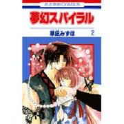 夢幻スパイラル 2(花とゆめCOMICS) [コミック]