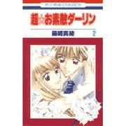 超☆お素敵ダーリン 2(花とゆめCOMICS) [コミック]