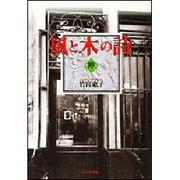 風と木の詩 第10巻(白泉社文庫) [文庫]