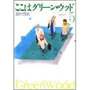 ここはグリーン・ウッド 第5巻(白泉社文庫 な 3-5) [文庫]
