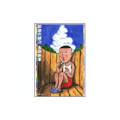 酢屋の銀次(白泉社文庫) [文庫]