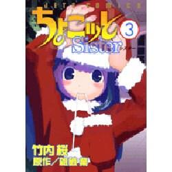 ちょこッとSister 3(ジェッツコミックス) [コミック]