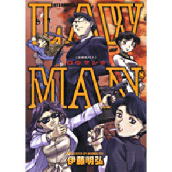 LAWMAN S(ジェッツコミックス) [コミック]