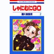 しゃにむにGO 2(花とゆめCOMICS) [コミック]