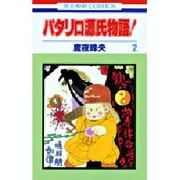 パタリロ源氏物語! 2(花とゆめCOMICS) [コミック]
