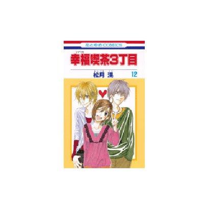 幸福喫茶3丁目 12(花とゆめCOMICS) [コミック]