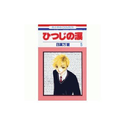ひつじの涙 5(花とゆめCOMICS) [コミック]