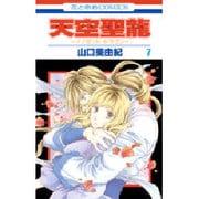 天空聖龍 7-イノセント・ドラゴン(花とゆめCOMICS) [コミック]