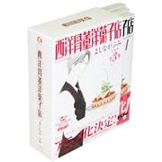西洋骨董洋菓子店(全3巻)(WINGS COMICS BUNKO) [文庫]