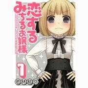 恋するみちるお嬢様 1(ガンガンコミックス) [コミック]