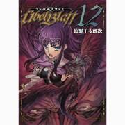 ユーベルブラット 12(ヤングガンガンコミックス) [コミック]
