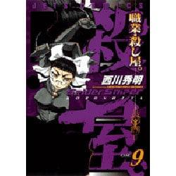 職業・殺し屋。 9(ジェッツコミックス) [コミック]