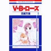 V・B・ローズ 6(花とゆめCOMICS) [コミック]