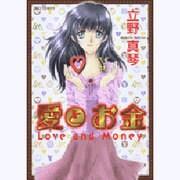愛とお金(ジェッツコミックス) [コミック]