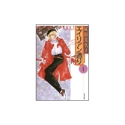 エイリアン通り 第1巻(白泉社文庫) [文庫]
