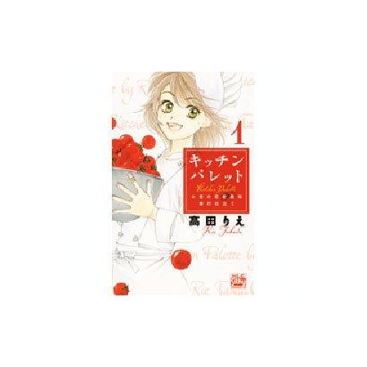 キッチンパレット 1-小麦の恋愛風味修行仕立て(白泉社レディースコミックス) [コミック]