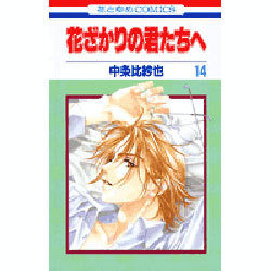 花ざかりの君たちへ 14(花とゆめCOMICS) [コミック]