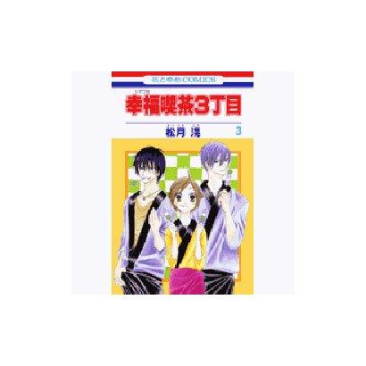 幸福喫茶3丁目 3(花とゆめCOMICS) [コミック]