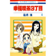 幸福喫茶3丁目 4(花とゆめCOMICS) [コミック]