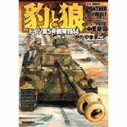 豹と狼-ドイツ軍5号戦車1944(ジェッツコミックス) [コミック]