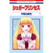 シュガープリンセス 1(花とゆめCOMICS) [コミック]