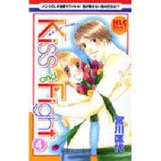 Kiss and Fight 4(白泉社レディースコミックス) [コミック]