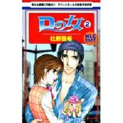Dの女 2(白泉社レディースコミックス) [コミック]