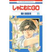 しゃにむにGO 25(花とゆめCOMICS) [コミック]