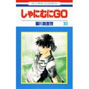 しゃにむにGO 30(花とゆめCOMICS) [コミック]