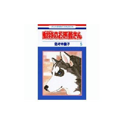 動物のお医者さん 5(花とゆめCOMICS) [コミック]