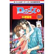 Dの女 4(白泉社レディースコミックス) [コミック]
