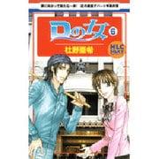 Dの女 6(白泉社レディースコミックス) [コミック]