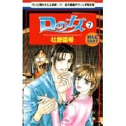 Dの女 7(白泉社レディースコミックス) [コミック]