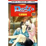 Dの女 9(白泉社レディースコミックス) [コミック]