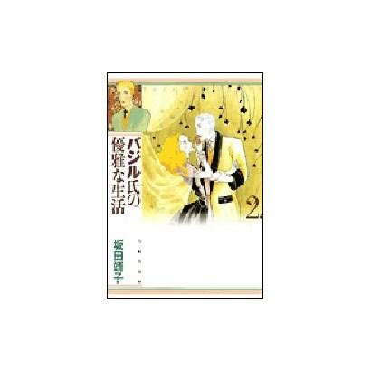 バジル氏の優雅な生活 第2巻(白泉社文庫) [文庫]
