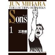 Sons 1(白泉社文庫 ムーン・ライティング・シリーズ) [文庫]