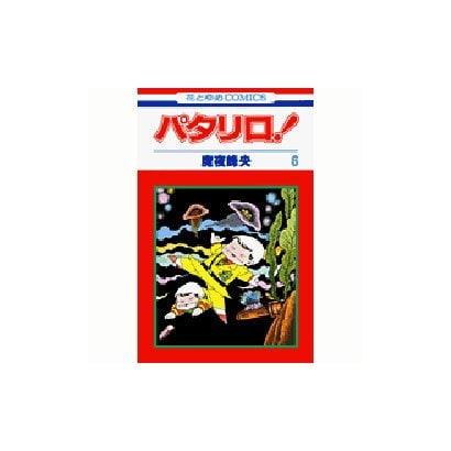 パタリロ 6(花とゆめCOMICS) [コミック]