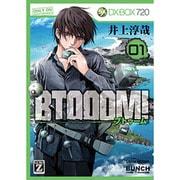 BTOOOM! 1(BUNCH COMICS) [コミック]
