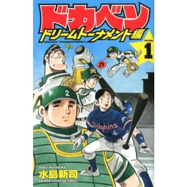 ドカベン ドリームトーナメント編 1(少年チャンピオン・コミックス) [コミック]