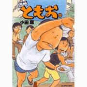 団地ともお 13(ビッグコミックス) [コミック]