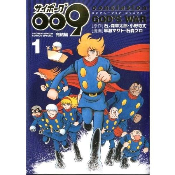 サイボーグ009完結編 conclusion GOD'S WAR<1>(少年サンデーコミックス) [コミック]