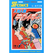 人造人間キカイダー 第4巻(サンデー・コミックス) [コミック]
