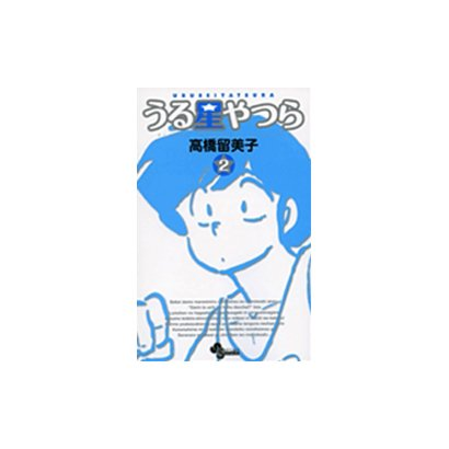 うる星やつら〔新装版〕<2>(少年サンデーコミックス) [コミック]