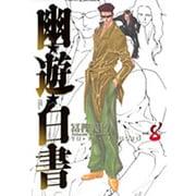 幽・遊・白書 8 完全版(ジャンプコミックス) [コミック]