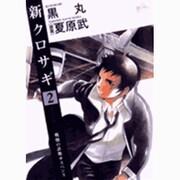 新クロサギ 2-戦慄の詐欺サスペンス(ビッグコミックス) [コミック]