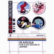 宇宙家族ノベヤマ 2(ビッグコミックス) [コミック]
